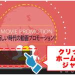 【商品】YouTube動画広告